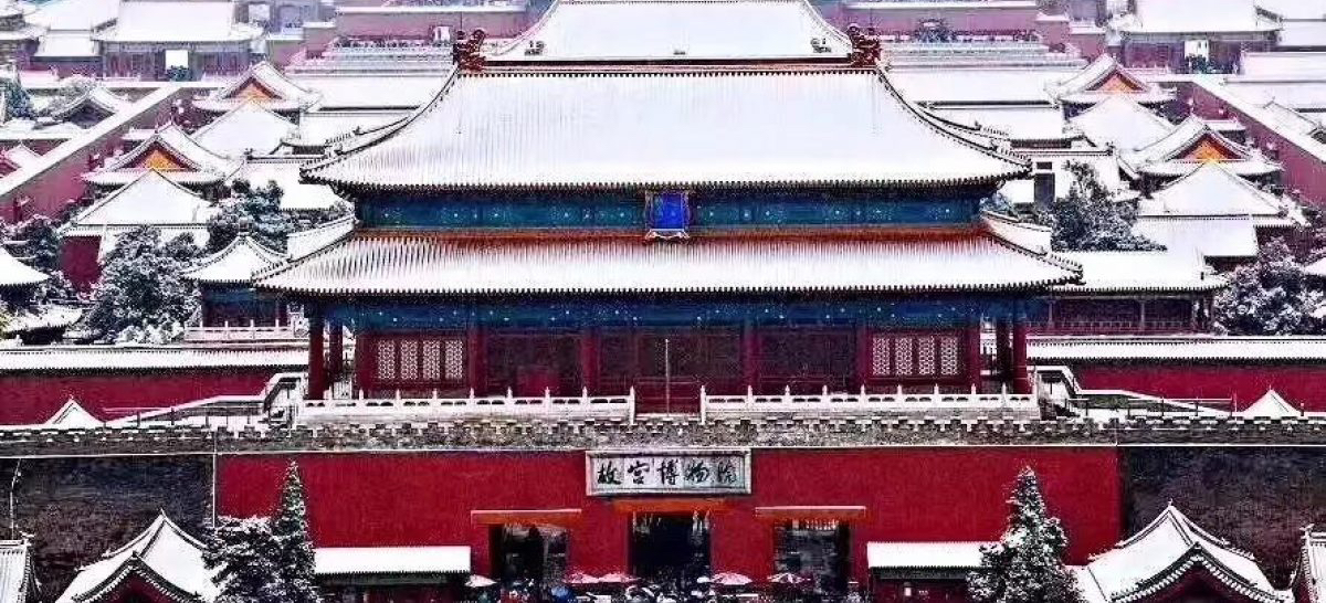 Forbidden City News 紫禁城 要闻